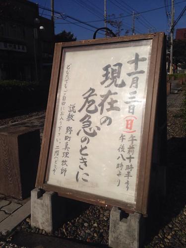 現在の危急のときに by nomachishinri