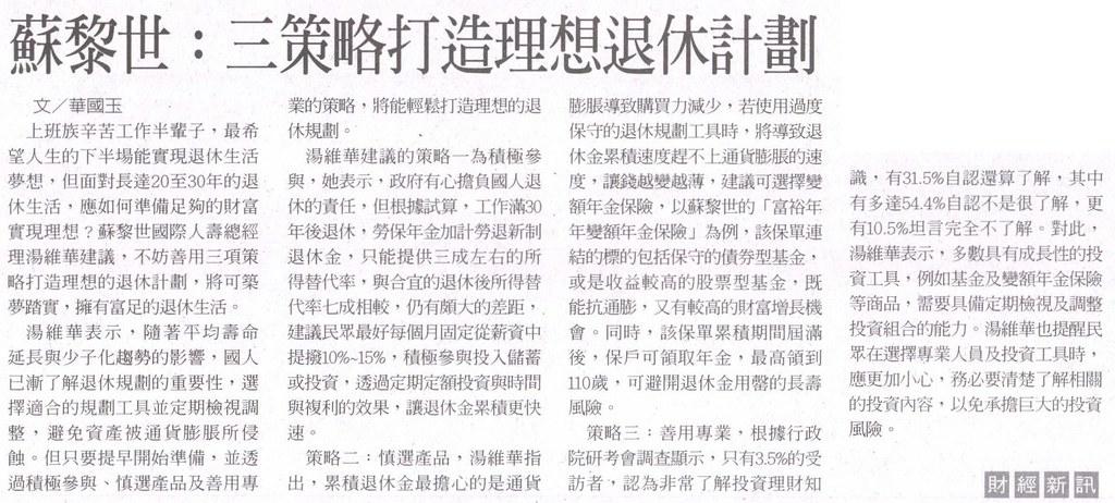 20131210[聯合報]蘇黎世:三策略打造理想退休計劃