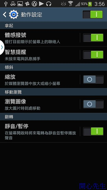 Screenshot_2014-03-03-03-56-51