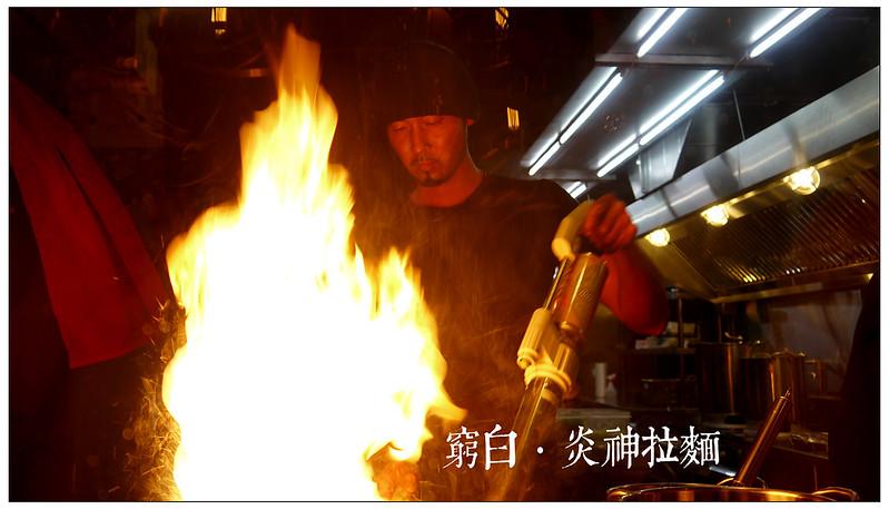 札幌炎神拉麵 01
