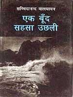 सच्चिदानन्द हीरानन्द वात्स्यायन 'अज्ञेय' द्वारा रचित 'एक बूँद सहसा उछली'