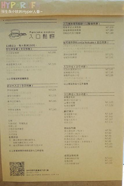 入口鬆餅 (2)