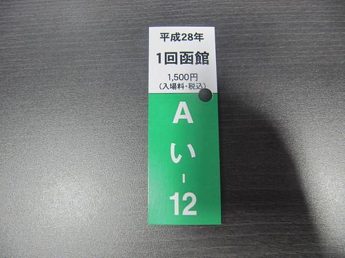 函館競馬場の指定席証