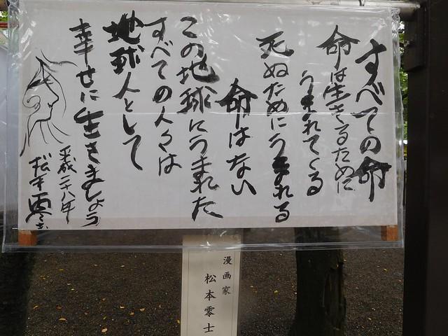 松本零士さんの懸ぼんぼり