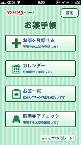 お薬手帳アプリメニュー