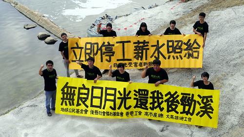 農民居民勞團環團抗議日月光。地球公民基金會提供