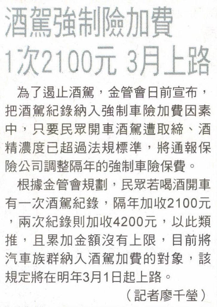 20131231[自由時報]酒駕強制險加費 1次2100元 3月上路