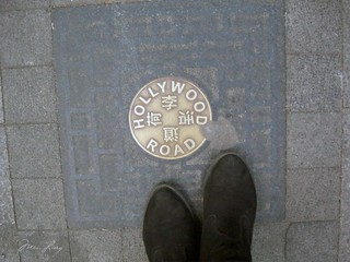 Hollywood Road stamped into the sidewalks
