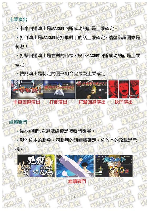 S0147 搞怪少年BAD BOYS中文版攻略_Page_08