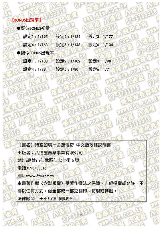 S0174時空幻境-命運傳奇 中文版攻略_Page_14