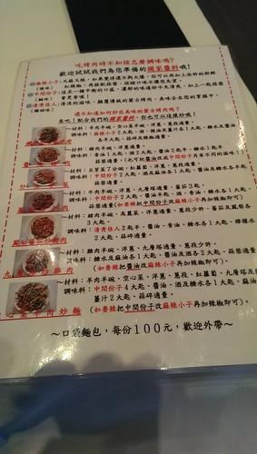 美琪蒙古烤肉@美麗華百貨