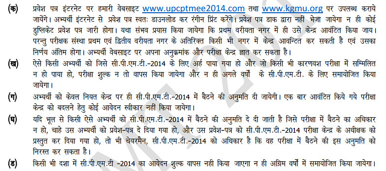 UPCPMT 2014 Admit Card   Download Here   upcpmt  Image