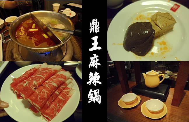 鼎王麻辣火鍋