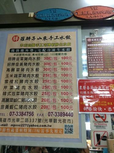 冷冻水饺价目表
