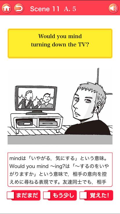 テレビ答え