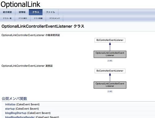 20150215_sc_class_document_optionallink_2