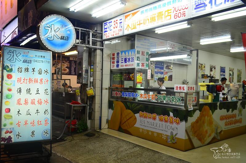 冰鎮店嘉良 (2)
