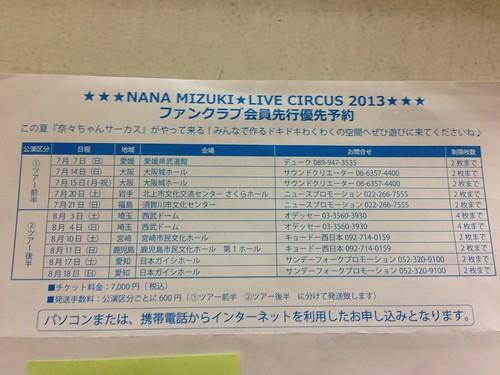 夏の水樹奈々ライブ 一般チケット発売日決定!NANA MIZUKI LIVE ...