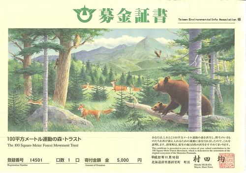 台灣環境資訊協會參與信託知床森林100㎡行動證書