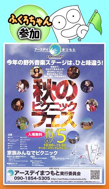 ふくろちゃん Fukuro Chan -Event