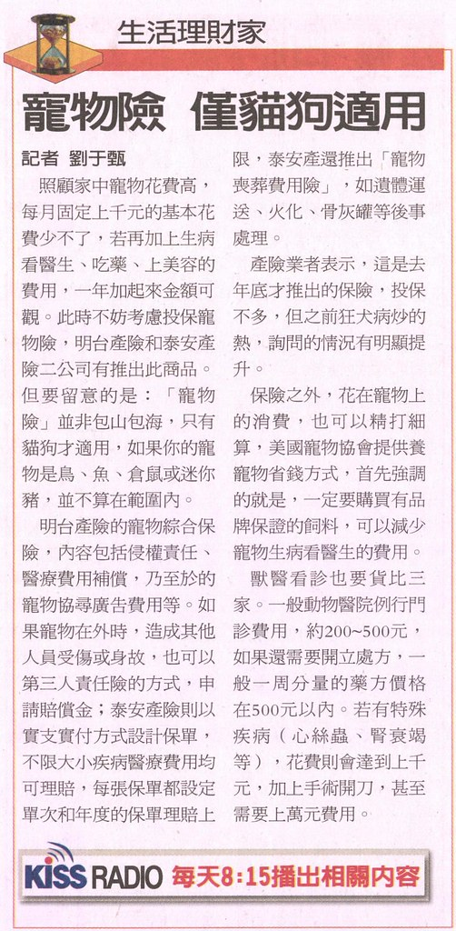 20131212[經濟日報]寵物險 僅貓狗適用