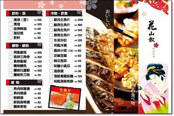 花山椒和風料理 (8)