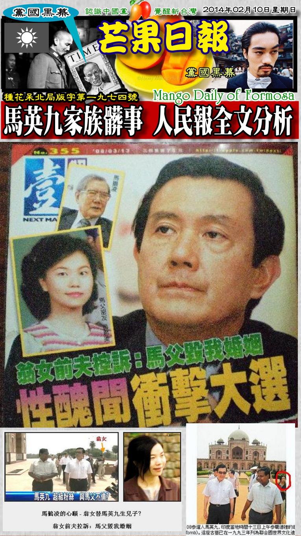 140210芒果日報--馬英九家族髒事,人民報全文分析