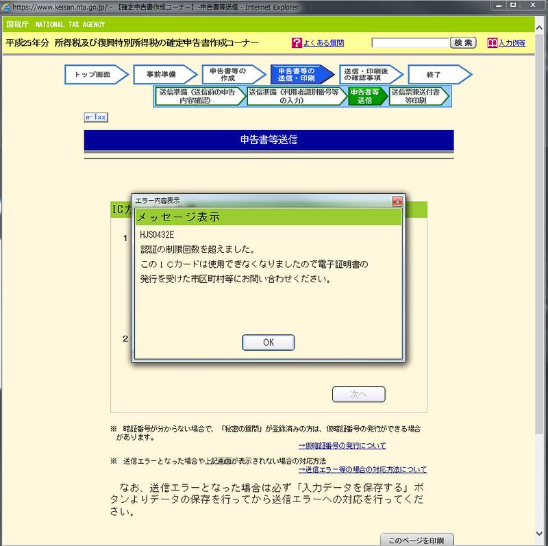 e-tax HJS0432Eエラー