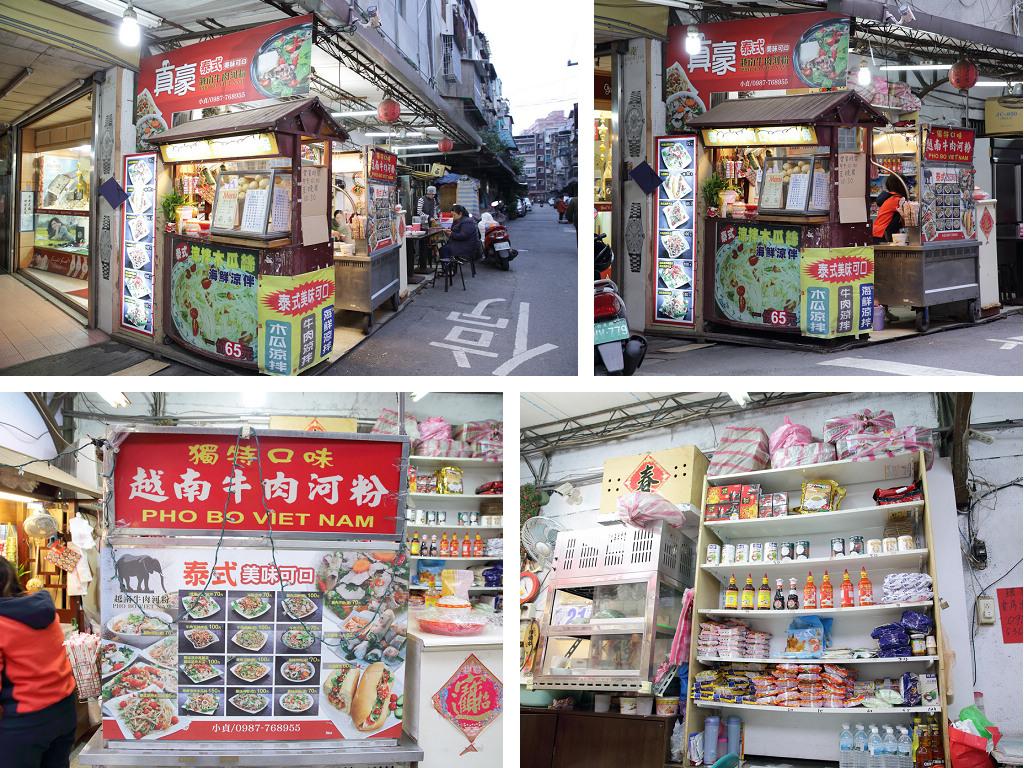 20140121板橋-真豪泰式越南河粉 (2)