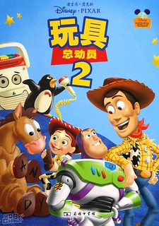 toy-story-zongdongyuan