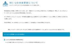 Wii U|Wii Uの本体更新について|Nintendo