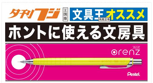 夕刊フジ隔週連載「ホントに使える文房具」4月28日(月)発売です!