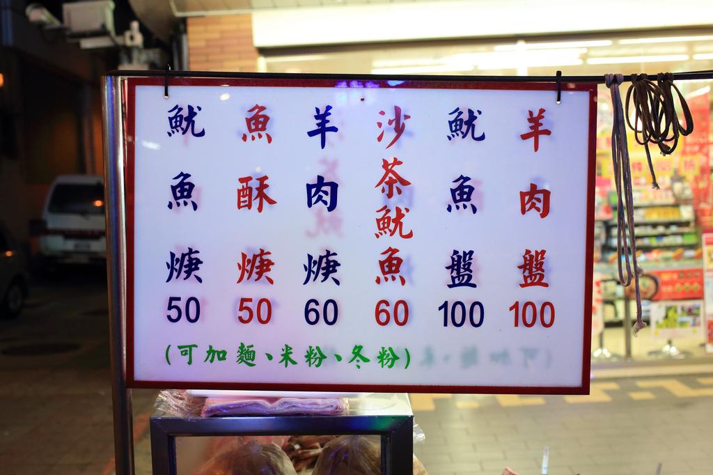 20150211萬華阿添羊肉羹 (6)