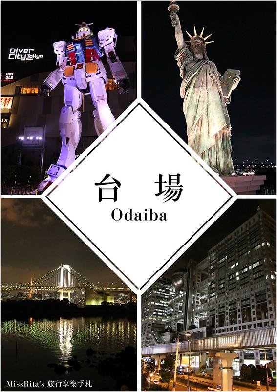 日本台場 鋼彈 彩虹大橋 自由女神 景點0