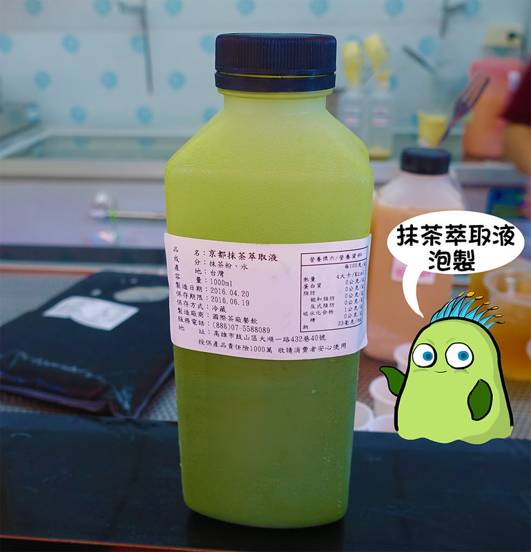 高雄美食(佐私茶)-22