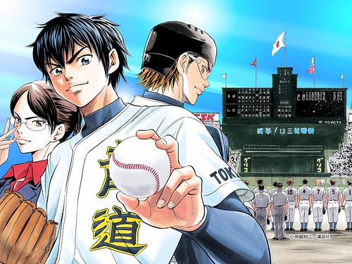 130511(3) – 『第34屆講談社漫畫賞』棒球大獎之作《ダイヤのA》(鑽石王牌)將在今年秋天播出電視動畫版!