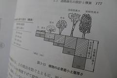 日本為行道樹所著的養護手冊