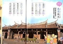 20130505-三下國語鹿港風光1-1