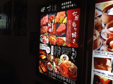 20130729_新宿花炎