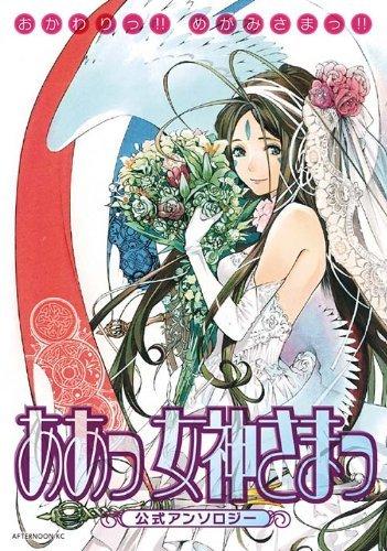 130824 – 集合33位漫畫家、小說家投稿之『幸運女神』第一本公式畫集《おかわりっ!! めがみさまっ!!》新發售! 1 大暮維人