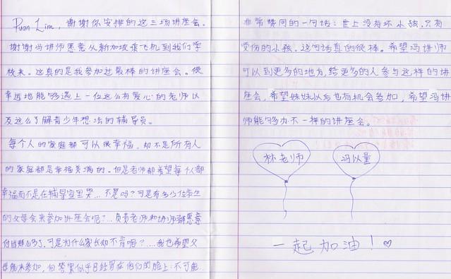 巴生中国国中学生回馈表