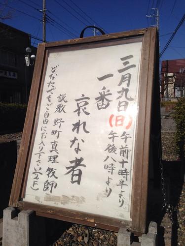 一番哀れな者 by nomachishinri