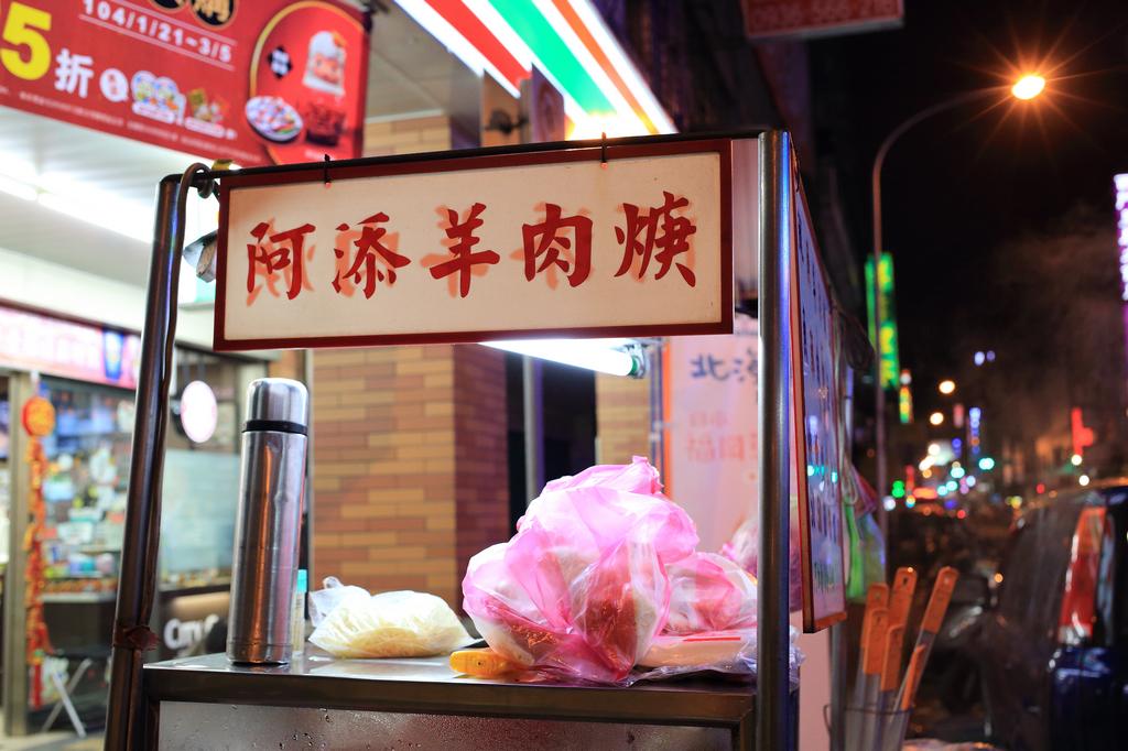 20150211萬華阿添羊肉羹 (3)