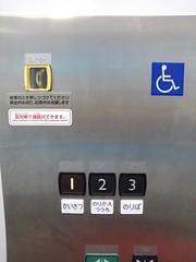 鳥取駅のエレベーターボタン