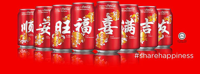 chinese-new-year-customized-coca-cola-cans-sharehappiness