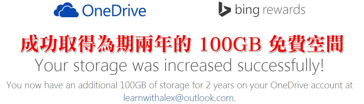 成功取得為期兩年的 100GB OneDrive 免費雲端儲存空間
