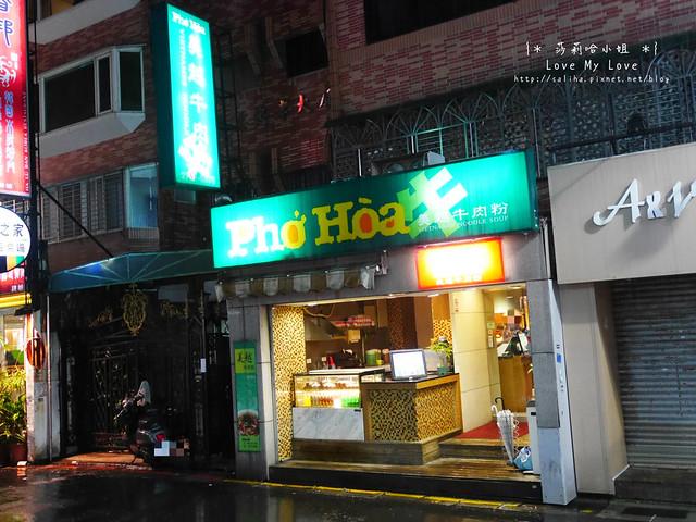 東區餐廳推薦美越牛肉越南河粉 (16)