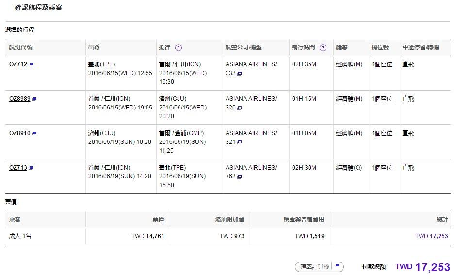 韓國跳島教學》首爾-濟州雙城遊 ( 桃園-仁川-濟州 ) OZ712 韓亞航空教你怎麼聰明累積家族成員、星空聯盟里程數 / StarAlliance(Asiana Airlines / 아시아나항공) @Gina Lin