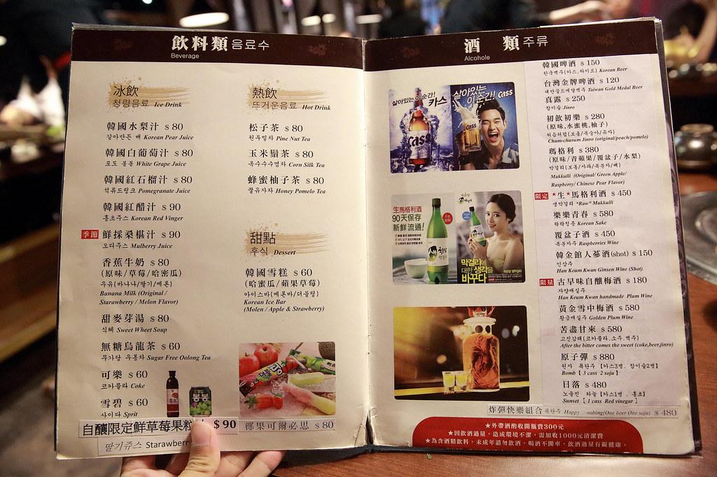 20160523中山-韓金館 (21)
