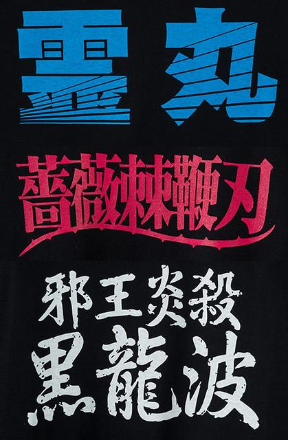 霊丸!薔薇棘鞭刃!邪王炎殺黒龍波!「幽☆遊☆白書」必殺技T恤系列